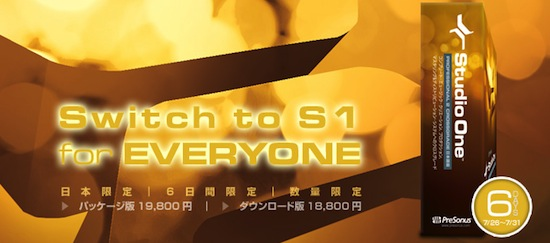 switch_everyone_studioone