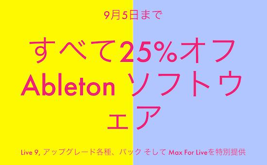 ableton_special_2013SEP