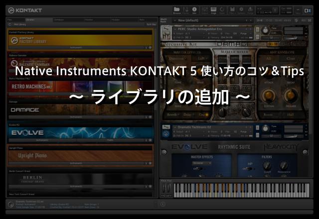 KONTAKT_Library