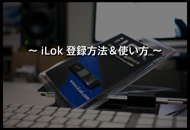 iLok_Title.001