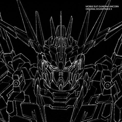 """気になるCD """"機動戦士ガンダムUC オリジナルサウンドトラック3"""" 澤野弘之"""