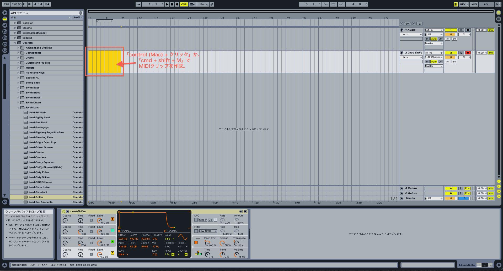 Ableton Live 8 ステップ入力