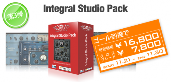 Nomad Factory Integral Studio Pack