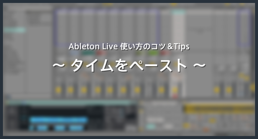 Live_PasteTime