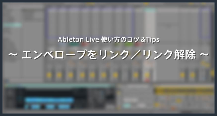 Live_EnvelopeLink