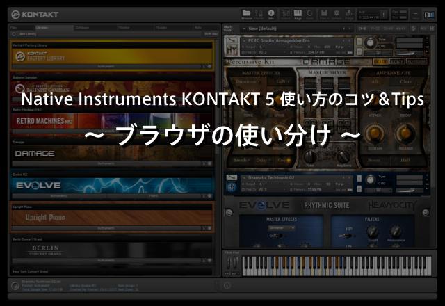 KONTAKT_Browser01