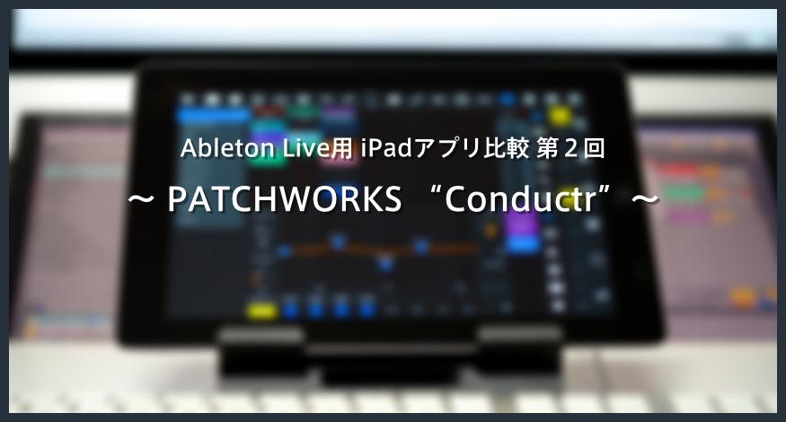 """【レビュー】Ableton Live用 iPadアプリ比較!第2回 """"Conductr"""""""