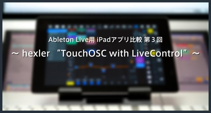 TouchOSC_title